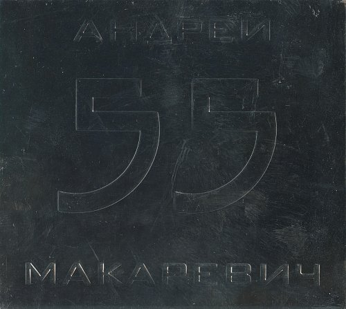 Макаревич Андрей - 55 (2008)