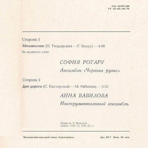 Ротару София - 1. Меланколие / Вавилова Анна (1983) [Flexi Г62-10199-200]