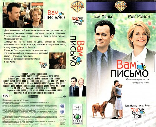 You've Got Mail / Вам письмо (1998)
