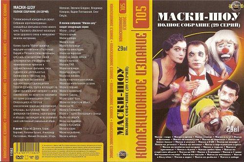 Маски-шоу (1992 - 2006)