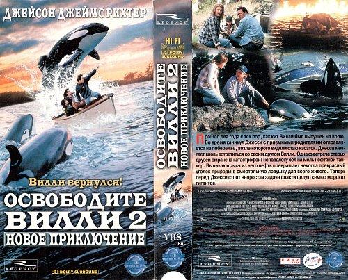 Free Willy 2: The Adventure Home / Освободите Вилли 2: Новое приключение (1995)