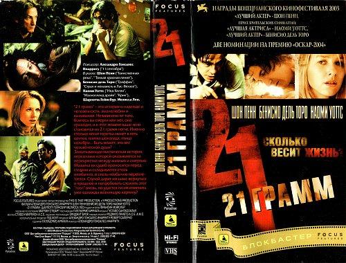 21 Grams / 21 грамм (2003)
