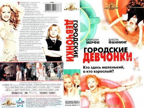Uptown Girls / Городские девчонки (2003)