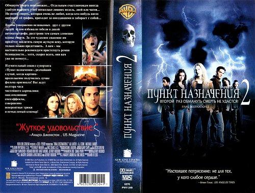 Final Destination 2 / Пункт назначения 2 (2003)