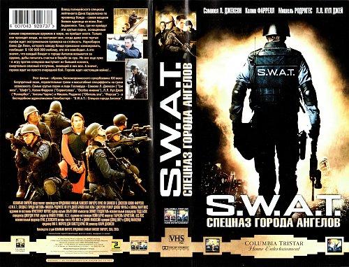 S.W.A.T. / S.W.A.T.: Спецназ города ангелов (2003)