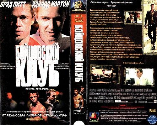 Fight Club / Бойцовский клуб (1999)