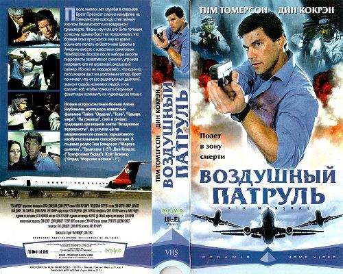 Air Marshal / Воздушный патруль (2003)