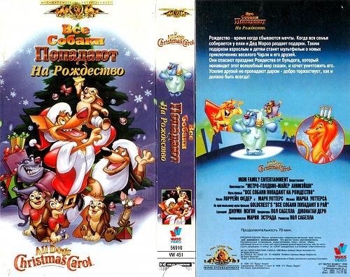 An All Dogs Christmas Carol / Все собаки празднуют Рождество / Все собаки попадают на Рождество (199