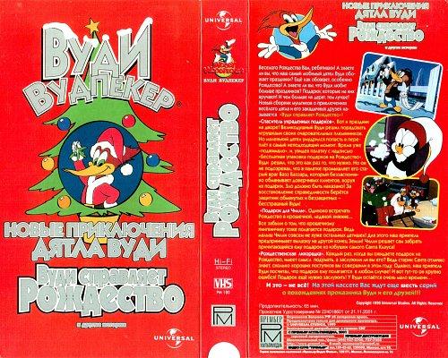 Woody Woodpecker Show, The / Вуди Вудпеккер (1999 – 2016)