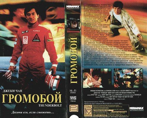 Pik lik foh / Thunderbolt / Громобой (1995)