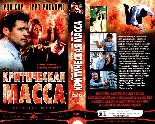 Critical Mass / Критическая масса (2001)