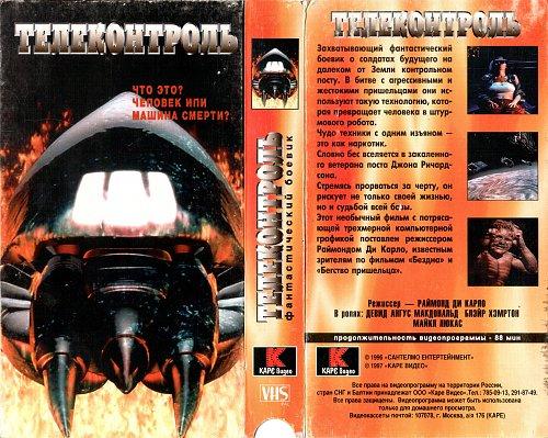 Telepresence / Телеконтроль / Телеприсутствие (1997)