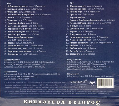 Дементьев Андрей - Золотая коллекция (2008)