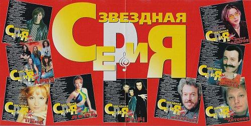 Маликов Дмитрий - Звездная серия (1999)