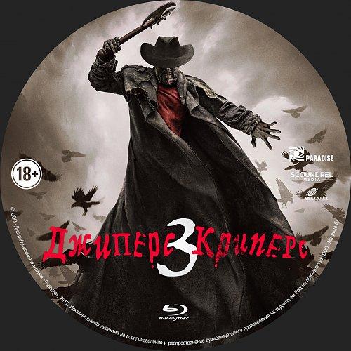 Джиперс Криперс 3 / Jeepers Creepers 3 (2017)