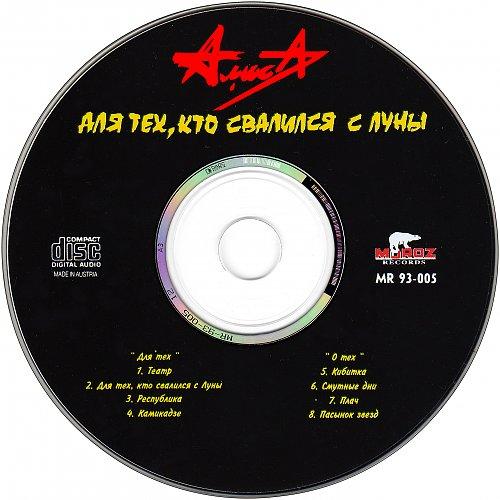 АлисА - Для тех, кто свалился с Луны (1993 К. Кинчев; 1993 Moroz Records, Россия; DADC Austria)