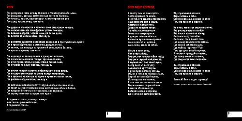 АлисА - Шабаш - Москва, Лужники, 28.10.1990 (1991 К. Кинчев; 2016 Мистерия Плюс, Инн. Техн., Россия)