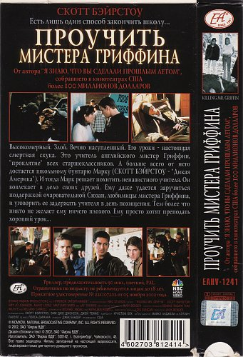 Killing Mr. Griffin / Проучить мистера Гриффина (1997)