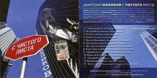 Маликов Дмитрий - С чистого листа (2008)