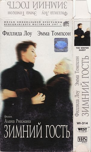Winter Guest, The / Зимний гость (1997)