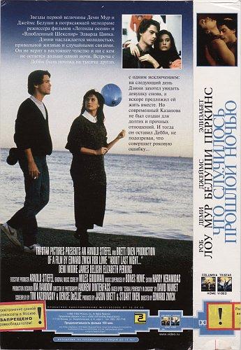 About Last Night... / Что случилось прошлой ночью (1986)