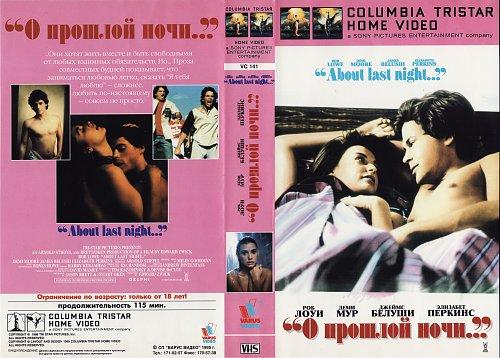 About Last Night... / Что случилось прошлой ночью / О прошлой ночи... (1986)