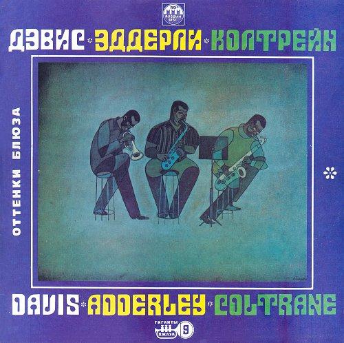 Davis, Adderley, Coltrane / Дэвис, Эддерли, Колтрейн - Оттенки блюза (1993) [LP R60 01239-40]