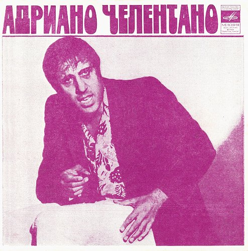 Adriano Celentano - 1. People / Адриано Челентано - 1. Люди (1982) [Flexi Г62-09679-80]