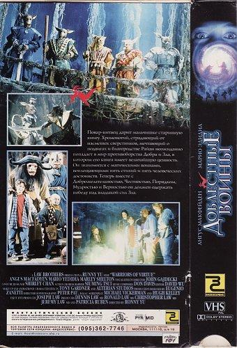 Warriors of Virtue / Доблестные воины (1997)