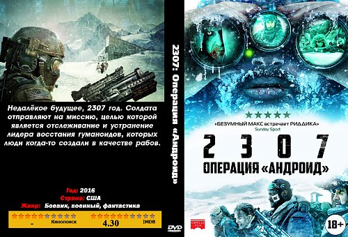 2307: Операция «Андроид» (Зимний сон) / 2307: Winter's Dream (2016)