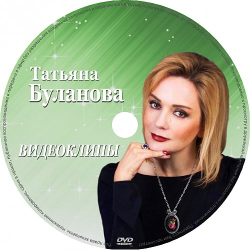 Буланова Татьяна - Видеоклипы (2018)