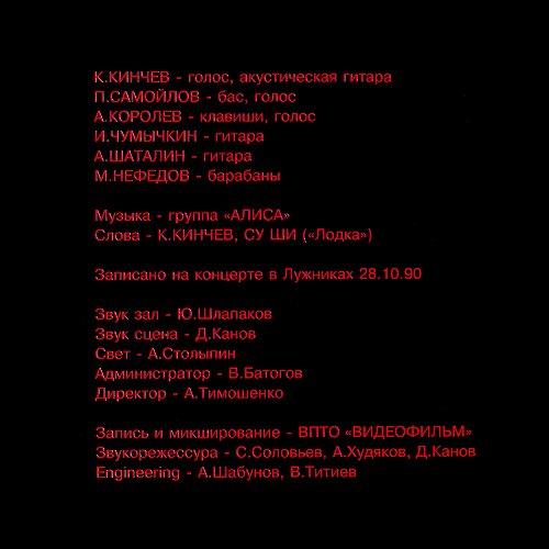 АлисА - Шабаш - Москва, Лужники, 28.10.1990 (1991 К.Кинчев; 1997 Rise-Lis'S, Extraphone, Россия) 2CD