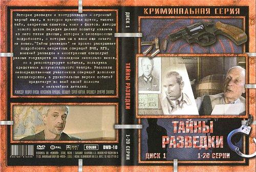 Тайны разведки (2004 - 2005)