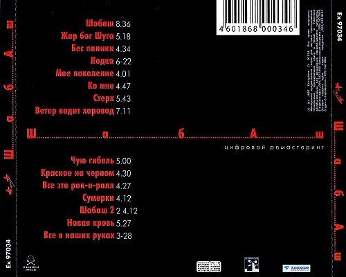 АлисА - ШабАш - Москва, Лужники, 28.10.1990 (1991 К. Кинчев; 1997 Extraphone, Россия) 2CD