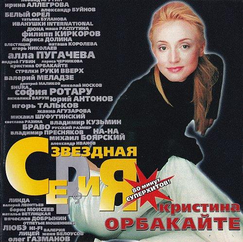 Орбакайте Кристина - Звездная серия (1999)