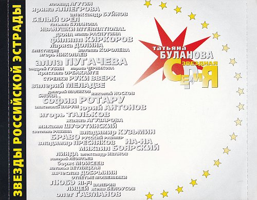 Буланова Татьяна - Звездная серия (1999)