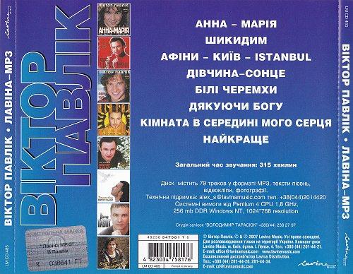 Павлік Віктор - Лавіна mp3 (2007)