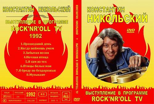 Никольский Константин - Выступление в программе Rock`Nr`ollTV  (1992)