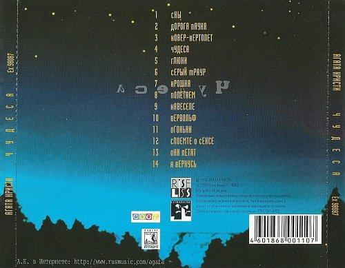 Агата Кристи - Чудеса (1998)