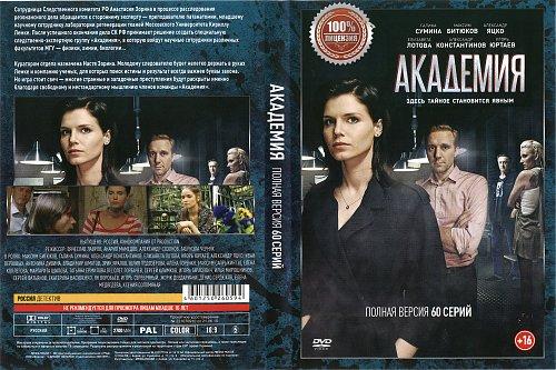 Академия (2018) 60 серий