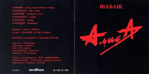 АлисА - Шабаш - Москва, Лужники, 28.10.1990 (1991; 1993/1995/1996 звукОреки, Россия; DADC Austria)