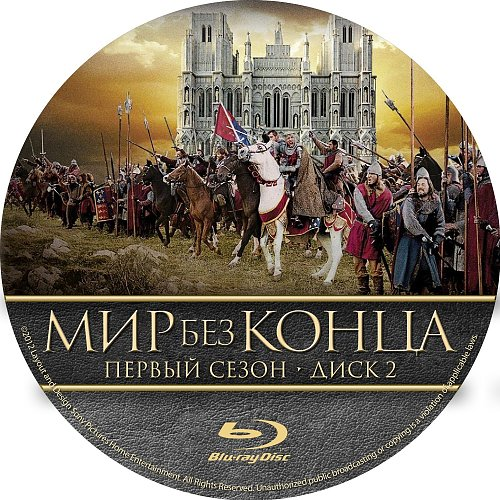 Мир без конца / World Without End (2012)