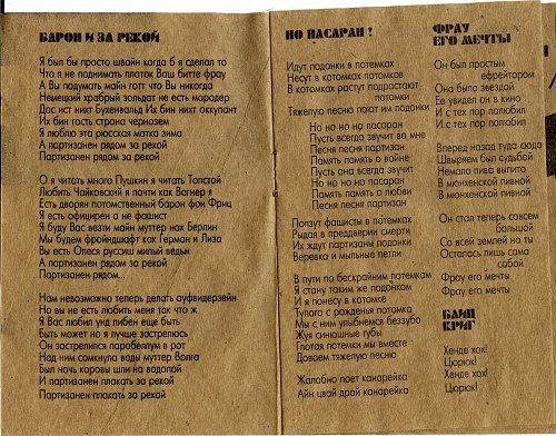 Самойлов Глеб - Маленький фриц (1990)