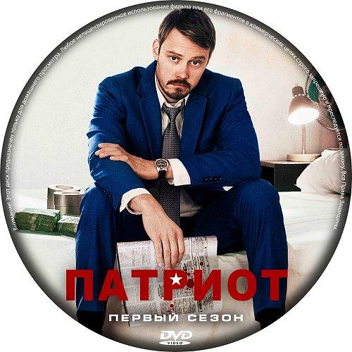 Патриот / Patriot (2017)