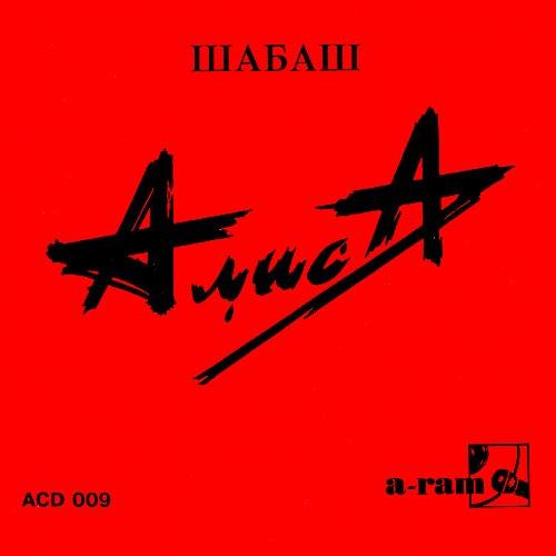АлисА - Шабаш/Shabash - Москва, Лужники, 28.10.1990 (1991/1993 A-Ram, Россия; Sony DADC, Austria)