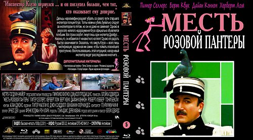 Месть розовой пантеры / Revenge of the Pink Panther (1978)