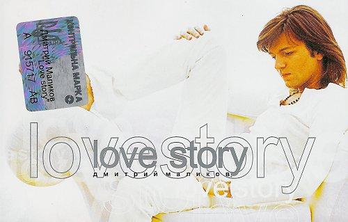 Маликов Дмитрий - Love Story (2002)