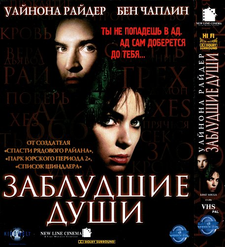 Заблудшие души / Lost Souls (2000)