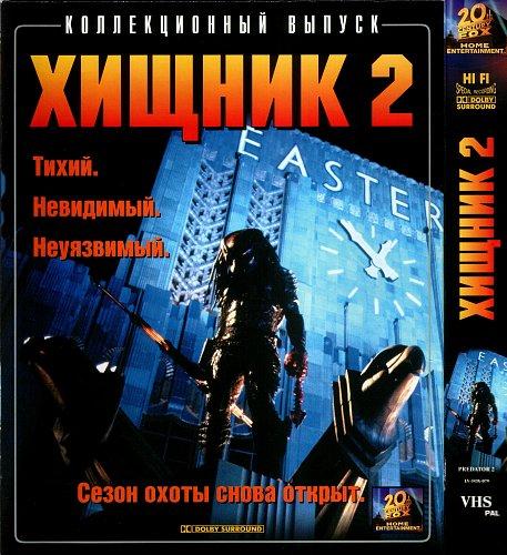 Хищник 2 / Predator 2 (1990)