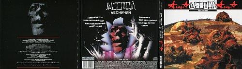 АлисА - Шестой Лесничий (1989 К. Кинчев; 2014/2016 Мистерия Плюс, UEP-CD, Инновацион. Техн., Россия)